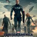 Afiche - Capitan America y el Soldado del Invierno
