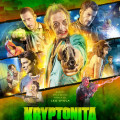 Afiche - Kryptonita