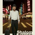 Afiche - Shalom Taiwan